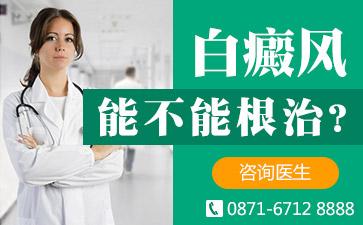 昆明白斑病十大专科医院